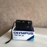 Фотоаппарат Olympus Trip af 21, Архангельск