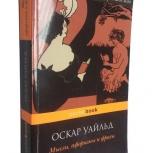 """Книга, """"Мысли, афоризмы и фразы"""", Оскар Уайльд, 365 стр., Архангельск"""