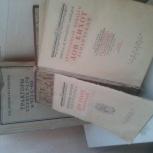 Книги раритет, Архангельск