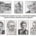 Графический портрет, Архангельск