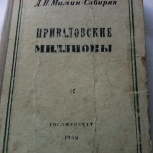 Мамин-сибиряк приваловские миллионы, Архангельск