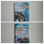 Подготовка учащихся к егэ по биологии(методика/для учителей)внутришкол, Архангельск