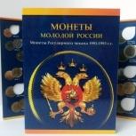 Альбом для монет 1991-1993, Архангельск