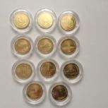 Набор из 11 монет 50 драм регионы Армении, Архангельск