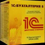 1с: Бухгалтерия 8 ПРОФ (usb), Архангельск
