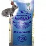 корм для кроликов, Архангельск