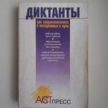Диктанты для старшеклассников и поступающих в вузы, Архангельск