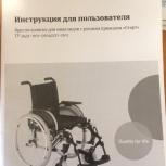 кресло-коляска инвалидная, ходунки, Архангельск
