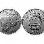 Юбилейная монета Китая - 1 юань 70 лет победы 2015 г.в., Архангельск