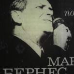 Поёт Марк Бернес., Архангельск