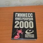 Книга Гиннесс, Архангельск