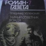 Успенский ,, Тайный советник вождя'', Архангельск