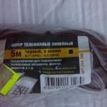 Продам шнуры телефонные, Архангельск