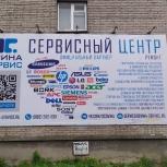 ремонт телевизоров, Архангельск