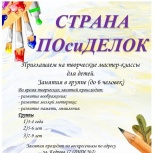 Творческие мастер-классы для детей, Архангельск