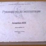 Руководство по эксплуатации камаз 65226-3902001 РЭ, Архангельск