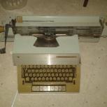 Продам пишущую машинку, Архангельск