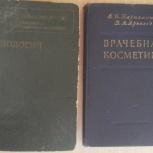 2 книги:биология-(учебная лит-ра) и врачебная косметика, Архангельск