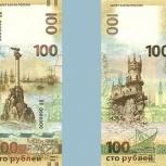 100 рублей крымские, Архангельск