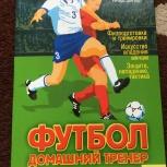 Книга футбол, Архангельск
