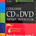 Создание CD и DVD любых форматов, Архангельск