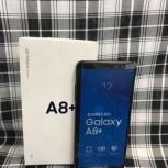Продам новый SAMSUNG Galaxy A8+ SM-A730F/DS, Архангельск