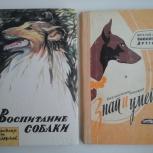 2 книги о воспитании собаки, б/у-в хорошем/состоянии, Архангельск