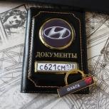 Обложка для автодокументов с автомобильным номером, Архангельск