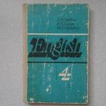 Английский язык, учебное пособие для 4 класса,  РСФСР, 1984 г., Архангельск