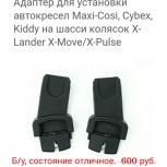 Штатные адаптеры к коляске X-Lander для автолюльки Maxi-Cozi, Cubex, Архангельск