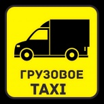 Грузовые такси по городу и области., Архангельск