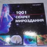 Книга 1001 секрет мироздания, Архангельск