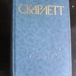 Скарлетт А.Риплей, Архангельск