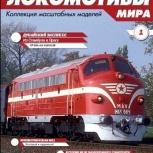 Серия локомотивы мира №1 Дунайский Экспресс, Архангельск