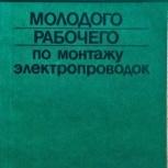 Справочник рабочего по монтажу электропроводок, Архангельск