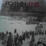 Пикуль ,, Барбаросса'', Архангельск