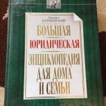 Книга большая юридическая энциклопедия для дома и семьи, Архангельск