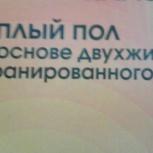 Теплый плинтус (пол), Архангельск