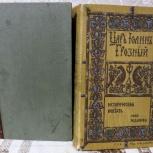 Иоань грозный - брокгаузь ефрон 1891г, Архангельск