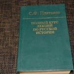 Полный курс лекций по русской истории, Архангельск