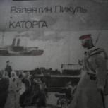 Пикуль,,Каторга'', Архангельск