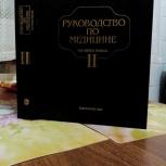 Руководство по медицине, Архангельск