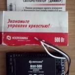 Продам светорегулятор (диммер) Агат-500, Агат-300, Архангельск