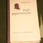 Курс дарвинизма, Архангельск