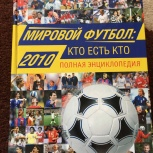Книга мировой футбол, Архангельск