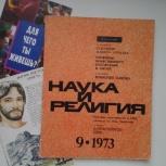 """Журнал """"Наука и религия"""", издательство """"Знание"""" 1973г., Архангельск"""