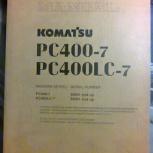 Заводская инструкция KOMATSU РС400-7, Архангельск