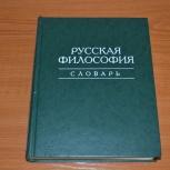 Словарь русская философия, Архангельск