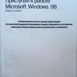 """Книга """"Приступая к работе с Windows 98"""", Архангельск"""