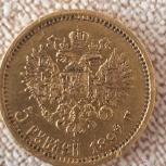 Золотая монета 5 рублей 1897 года, Архангельск